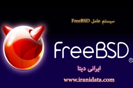 دانلود سیستم عامل FreeBSD