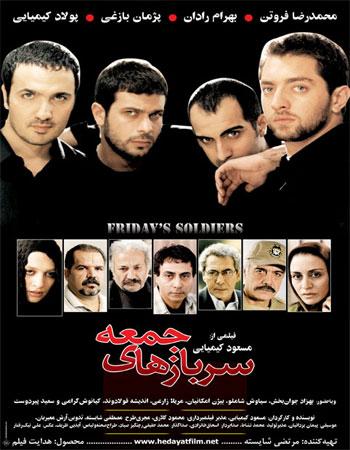 دانلود فیلم ایرانی سربازهای جمعه 1382 با لینک مستقیم