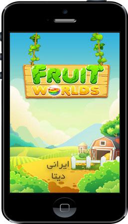 دانلود Fruit worlds – بازی دنیا میوه برای اندروید