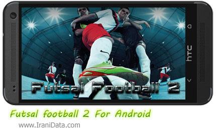 دانلود Futsal football 2 برای اندروید - بازی فوتسال برای اندروید