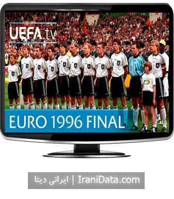 دانلود خلاصه بازی آلمان و چک در فینال یورو 96
