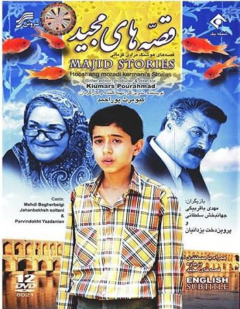 دانلود رایگان سریال قصه های مجید 1369 با کیفیت بالا و لینک مستقیم
