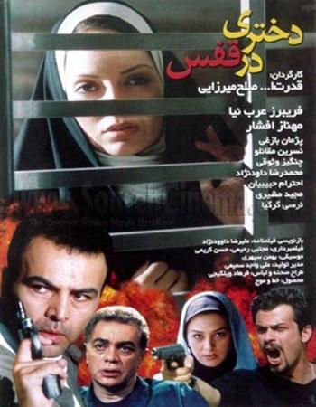 دانلود فیلم ایرانی دختری در قفس 1381