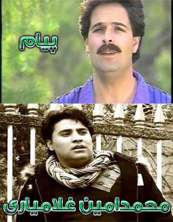 دانلود آهنگ گل همیشه نازم (هرکس به طریقی دل ما میشکند) با صدای پیام و محمدامین غلامیاری