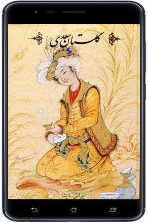 دانلود رایگان نرم افزار کتاب گلستان سعدی برای اندروید