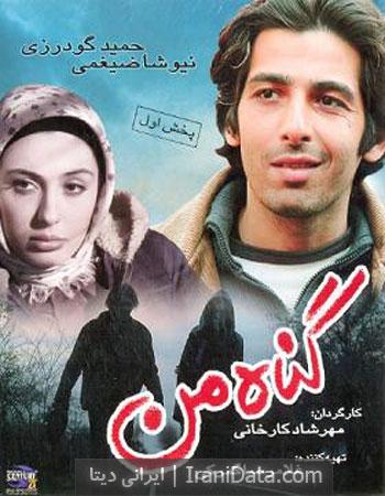 دانلود فیلم سینمایی گناه من با لینک مستقیم