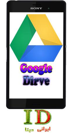 دانلود برنامه Google Drive v2.4.141.16.33 برای اندروید