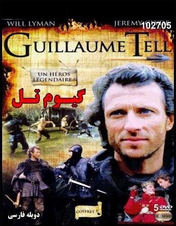 دانلود سریال گیوم تل (Guillaume Tell) دوبله فارسی