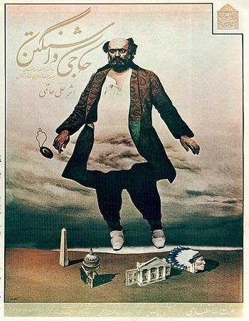 دانلود رایگان فیلم حاجی واشنگتن 1361 با کیفیت عالی و لینک مستقیم