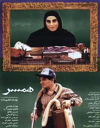 دانلود رایگان فیلم سینمایی همسر 1372 با کیفیت عالی و لینک مستقیم