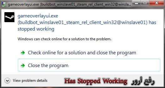 حل ارور Has Stopped Working در برخی برنامه - Close the Program