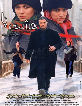دانلود فیلم هشت پا ۱۳۸۳ ساخته علیرضا داوودنژاد