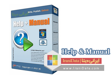 دانلود Help & Manual v7.0.6 – نرم افزار ساخت فایل های راهنما