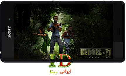 دانلود بازی Heroes of 71 : Retaliation v1.0 اندروید – قهرمانان 71