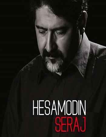 دانلود آهنگ آسمانی بود حسام الدین سراج با کیفیت بالا