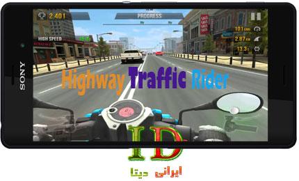 دانلود Highway Traffic Rider 1.4.2 – بازی موتور سواری اندروید