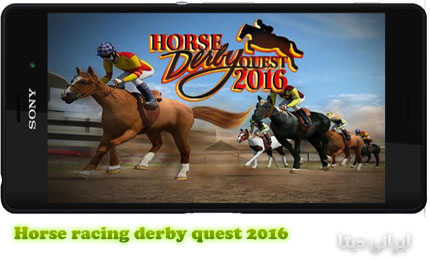 دانلود Horse racing derby quest 2016 – بازی اسب سواری برای اندروید