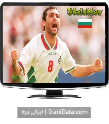 دانلود گل ها و مهارت های هریستو استویچکوف ستاره بزرگ فوتبال بلغارستان