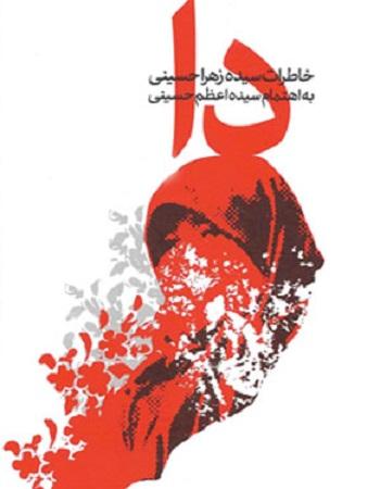 دانلود کتاب دا خاطرات سیده زهرا حسینی با لینک مستقیم
