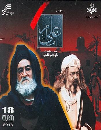 دانلود رایگان سریال امام علی (ع) 1370 اثر داوود میرباقری با لینک مستقیم