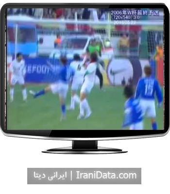 دانلود خلاصه بازی ایران و ژاپن در مقدماتی جام جهانی 2006 آلمان
