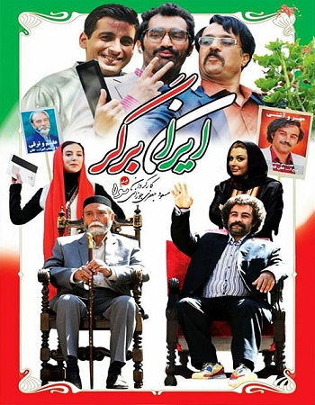 دانلود رایگان فیلم سینمایی ایران برگر با کیفیت عالی و لینک مستقیم