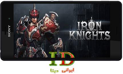 دانلود بازی Iron Knights v1.5.8 اندروید – شوالیه آهنین