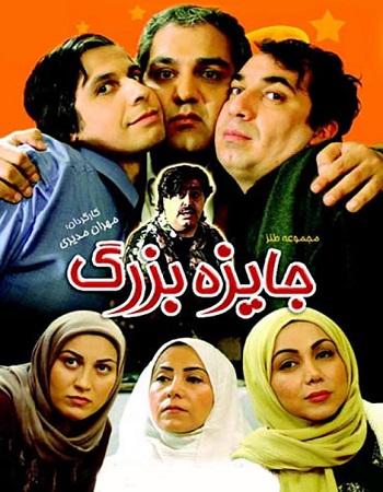 دانلود رایگان سریال جایزه بزرگ 1384 مهران مدیری با کیفیت بالا و لینک مستقیم