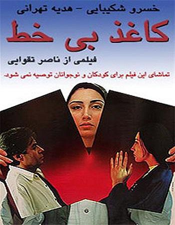 دانلود رایگان فیلم کاغذ بی خط ناصر تقوایی با لینک مستقیم