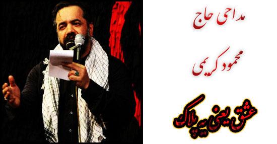 دانلود مداحی عشق یعنی یه پلاک با صدای حاج محمود کریمی