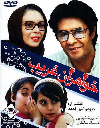 دانلود رایگان فیلم خواهران غریب با لینک مستقیم