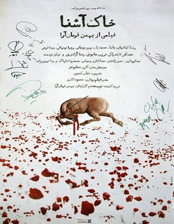 دانلود رایگان فیلم خاک آشنا اثر بهمن فرمان آرا با لینک مستقیم