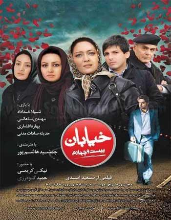 دانلود فیلم خیابان بیست و چهارم ۱۳۸۷ سعید اسدی