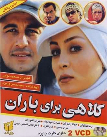 دانلود رایگان فیلم کلاهی برای باران ۱۳۸۵ با کیفیت بالا و لینک مستقیم