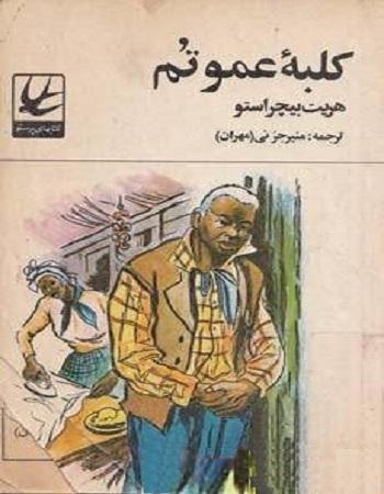 دانلود ترجمه فارسی رمان کلبه عمو تم اثر هریت بیچر استو
