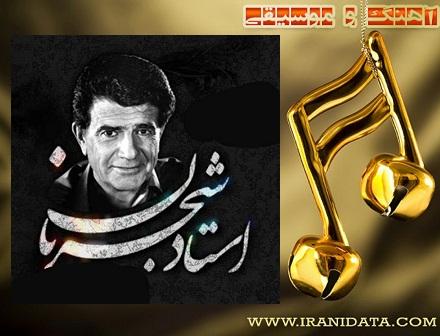 دانلود آهنگ بی همگان به سر شود از محمدرضا شجریان با متن شعر
