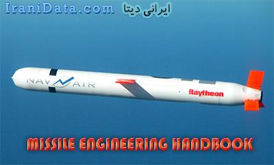 مهندسی موشک