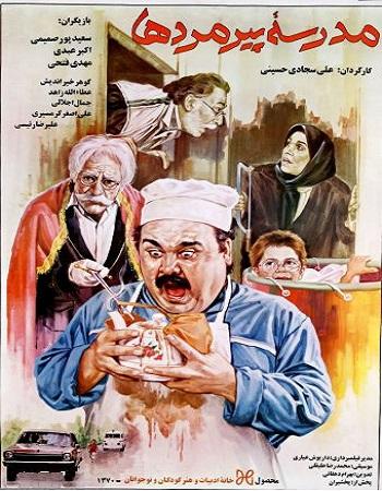 دانلود رایگان فیلم سینمایی مدرسه پیرمردها 1370 با لینک مستقیم