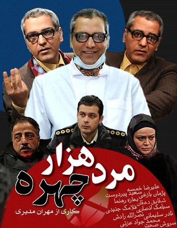 دانلود سریال مرد هزارچهره 1387 مهران مدیری با کیفیت بالا و لینک مستقیم