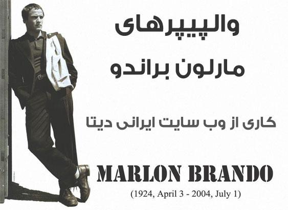 تصاویر و پوسترهایی از مارلون براندو – Marlon Brando Wallpapers HD