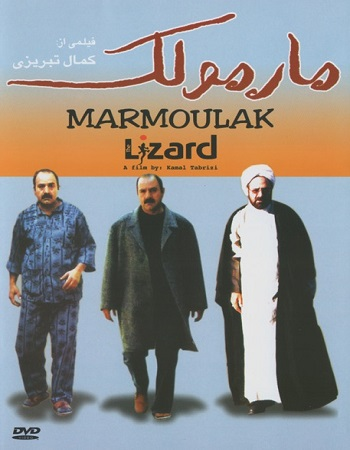 فیلم مارمولک