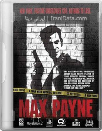 دانلود بازی مکس پین 1 (نسخه فارسی) – Max Payne 1 برای PC