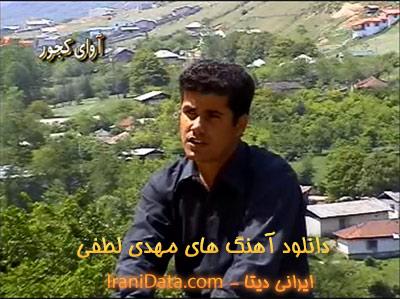 دانلود آهنگ های مهدی لطفی – خواننده خوش صدای مازندرانی