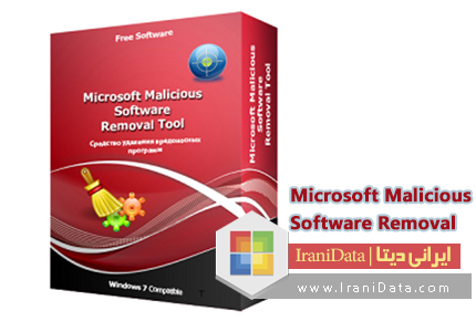 دانلود Microsoft Malicious Software Removal Tool 5.30 – نرم افزار پاکسازی بد افزار ها