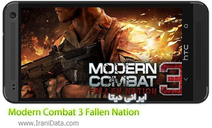 دانلود بازی Modern Combat 3 Fallen Nation – مدرن کمبات برای اندروید