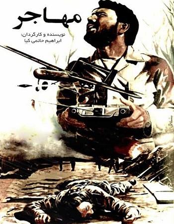 دانلود رایگان فیلم سینمایی مهاجر 1368 با کیفیت بالا و لینک مستقیم