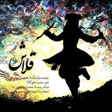 دانلود آهنگ قلاش از محسن چاوشی همراه با متن شعر