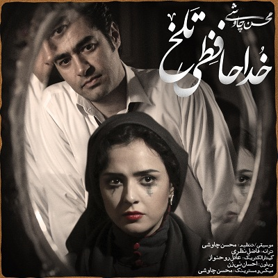 دانلود موزیک ویدیو خداحافظی تلخ با صدای محسن چاوشی