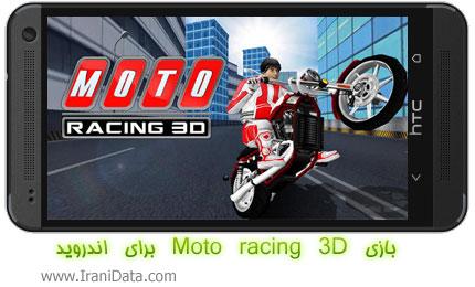 دانلود Moto racing 3D – بازی موتور مسابقه ای برای اندروید