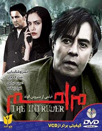 دانلود رایگان فیلم مزاحم 1380 با کیفیت عالی و لینک مستقیم